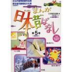 まんが日本昔ばなし 第5巻(第17話〜第20話) 4巻セット