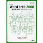 Word Tree 3000英単語・熟語 見出し単語1436+熟語341