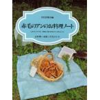 赤毛のアンのお料理ノート L.M.モンゴメリ作 村岡花子訳『赤毛のアン』をもとにして
