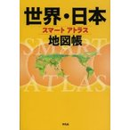 スマートアトラス世界・日本地図帳