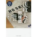 法政大学野球部 大学日本一最多8度「強きHOSEI」の誇り