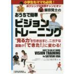 ボクシング元世界チャンピオン飯田覚士のおうちで簡単ビジョントレーニング