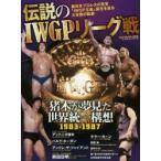 伝説のIWGPリーグ戦 新日本プロレスの至宝「IWGP王座」誕生を巡る5年間の軌跡
