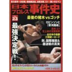 日本プロレス事件史 週刊プロレスSPECIAL Vol.23