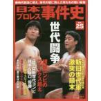 日本プロレス事件史 週刊プロレスSPECIAL Vol.25