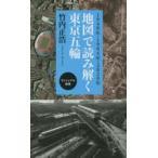 地図で読み解く東京五輪 1940年・1964年・2020年