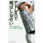 アドレスで飛ばしなさい 日本一飛ばす男のゴルフ「飛ばし」の格言