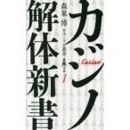 カジノ解体新書