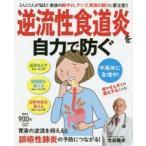 逆流性食道炎を自力で防ぐ 3人に1人が悩む!食後の胸やけ、ゲップ、胃液の戻りに要注意!!