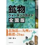 Yahoo!ぐるぐる王国2号館 ヤフー店鉱物ウォーキングガイド全国版 北海道から九州まで厳選の24地点