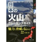 Yahoo!ぐるぐる王国2号館 ヤフー店日本の火山ウォーキングガイド 魅力と脅威が伝わる22スポット