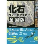 Yahoo!ぐるぐる王国2号館 ヤフー店化石ウォーキングガイド全国版 日本各地に眠る古生物の痕跡探し27地点