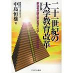 二十一世紀の大学教育改革 創立者が語る東京福祉大学・大学院の挑戦