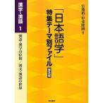 「日本語学」特集テーマ別ファイル 漢字・漢語1 普及版