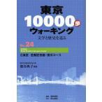 Yahoo!ぐるぐる王国2号館 ヤフー店東京10000歩ウォーキング 文学と歴史を巡る No.24