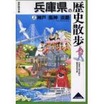 兵庫県の歴史散歩 上