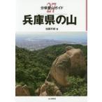 兵庫県の山