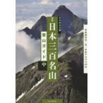 ショッピング登山 日本三百名山登山ガイド 中
