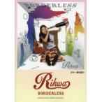 Rihwa BORDERLESS