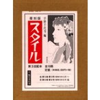 Yahoo!ぐるぐる王国2号館 ヤフー店復刻版 スタイル 3配 全10冊