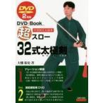 超スロー32式太極剣 中国制定太極拳