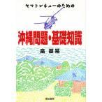 ヤマトンチューのための沖縄問題・基礎知識