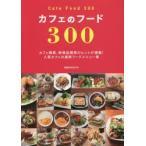 Yahoo!ぐるぐる王国2号館 ヤフー店カフェのフード300 カフェ開業、新商品開発のヒントが満載!人気カフェの最新フードメニュー集