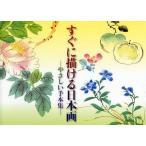 すぐに描ける日本画 やさしい手本集