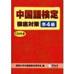 中国語検定徹底対策準4級