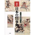 図録 日本の甲冑 武具事典
