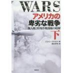 アメリカの卑劣な戦争 無人機と特殊作戦部隊の暗躍 下