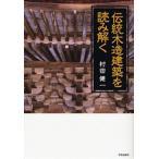 伝統木造建築を読み解く