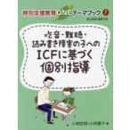 吃音・難聴・読み書き障害の子へのICFに基づく個別指導