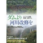 ダムより河川改修を とことん検証阿蘇・立野ダム 世界の阿蘇に立野ダムはいらない PART2