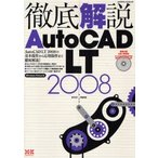 徹底解説 AutoCAD LT2008