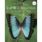 なぜ蝶は美しいのか 新しい視点で解き明かす美しさの秘密