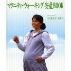 Yahoo!ぐるぐる王国2号館 ヤフー店マタニティ・ウォーキング安産BOOK