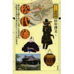 Yahoo!ぐるぐる王国2号館 ヤフー店松代藩 親兄弟の血縁を断っても護った真田の家名。信州最大の藩は文武の誉れたぐいない人材が輩出。
