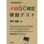 本試験形式!4級QC検定模擬テスト