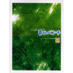 サスケ「青いベンチ」/オレンジレンジ「花」