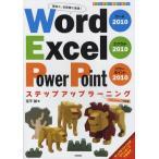Word 2010 Excel 2010 PowerPoint 2010ステップアップラーニング 教材に、自習書に最適! Windows7対応版