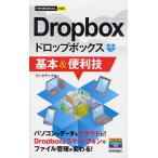Dropbox基本&便利技