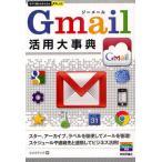 Gmail活用大事典