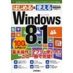 Windows8.1 100%入門ガイド この一冊で最新Windows8.1がすぐわかる! PC&タブレットPRESS