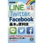 LINE & Twitter & Facebook基本&便利技