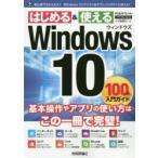 Windows10 100%入門ガイド この一冊で最新Windows10がすぐわかる! はじめる&使える