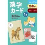 漢字カード 1 第2版