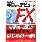 マンガ今日からデビューのFX 24時間チャンスが生まれる外国為替
