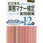 ビジネス実務マナー検定実問題集1・2級 第51回〜第55