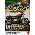 旧車バイクマガジン '70s & '80s Bike Magazine Volume.4